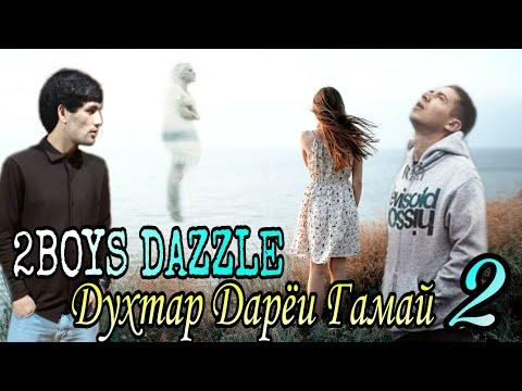 2Boys ( Dazzle ) - Духтар Дарёи Гамай - 2 || 2Бойс Дазл - Dukhtar Daryoi Gamay - 2 ( 2020 )