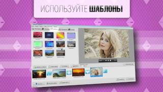 ФотоШОУ - программа для создания слайд-шоу