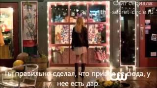 Тайный круг 1 сезон 1 серия (Промо) - субтитры