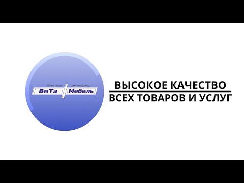 Вита-Мебель г. Кузнецк