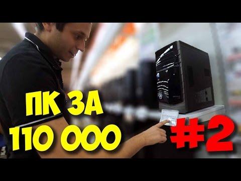 ЖЕЛЕЗНЫЙ РЕВИЗОР / ИГРОВОЙ ПК ЗА 110000 РУБЛЕЙ В ЭЛЬДОРАДО