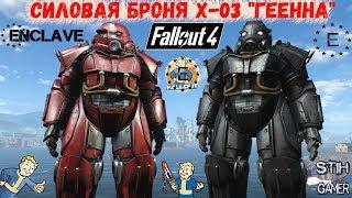 Fallout 4 Силовая броня Х-03 Геенна