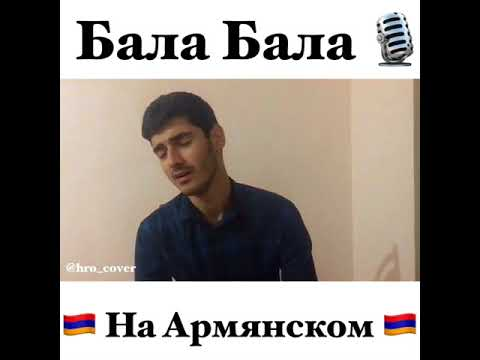 Ваче Амарян - Бала ., На армянском 🔸🔝🔥🎤 . Like ♥️ Coment 🗯 . (Cover By Hro )