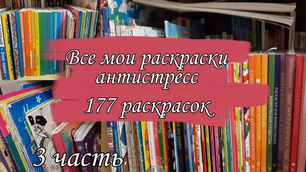 ВСЕ МОИ РАСКРАСКИ АНТИСТРЕСС / 177 РАСКРАСОК / 3 ЧАСТЬ ...