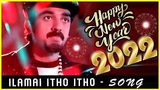 Wishing all the viewers a very happy new year 2018. watch & enjoy ilamai itho video song from sakalakala vallavan by spb ft kamal haasan on 201...