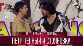 Наваливаем бас - Петр Черный и Стояновка