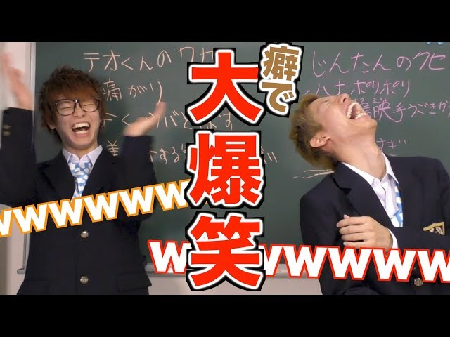 お互いの癖を上げていったら大爆笑wwww