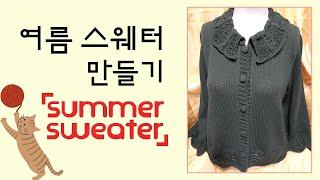 뜨개 작품(여름 스웨터)_Knitting works (…