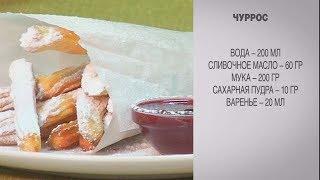 Чуррос / Чуррос рецепт / Чуррос в духовке / Испанский десерт / Рецепт заварной / Чуррос видео