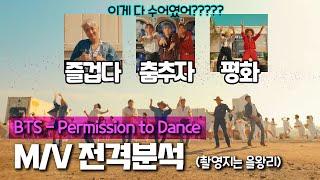 공개된 BTS 신곡  Permission to Danc…