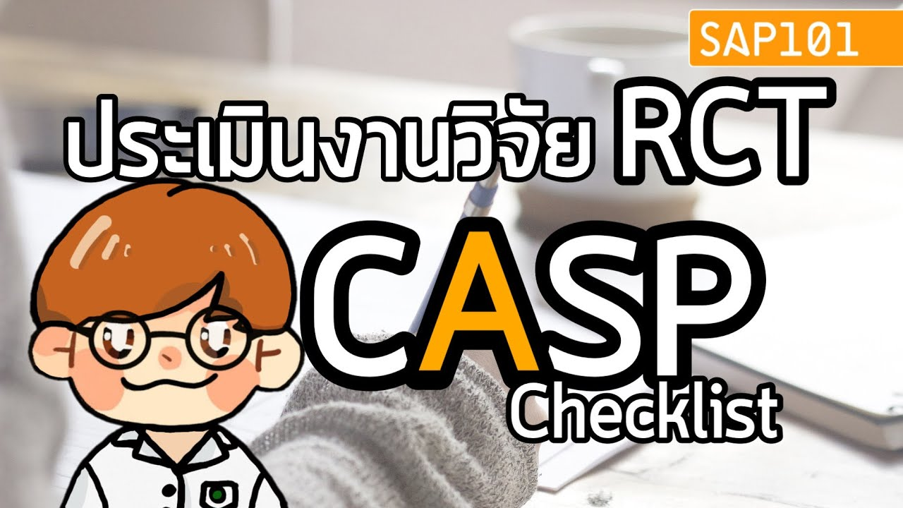 Download มหากาพย์ CASP ประเมินงานวิจัย RCT ทำยังไง