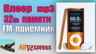 Плеер - mp3 32Gb с FM-радио за 10$ Распаковка с Aliexpress