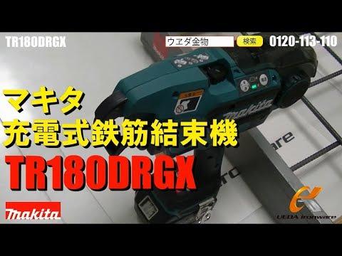 マキタ TR180DRGX 鉄筋結束機【ウエダ金物】