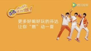 【TFBOYS 王源】 TFBOYS 《給我的快樂》 Give me pleasure _ MV【Roy Wang Yuan】