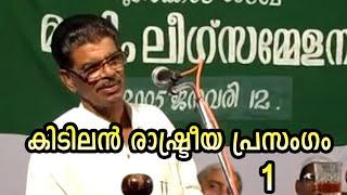 Indian Union Muslim League-01