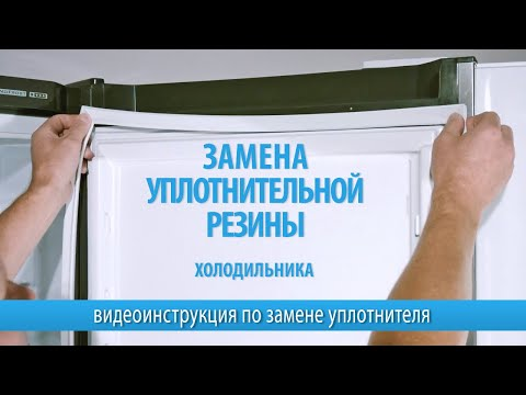 Замена уплотнителя в холодильнике ATLANT