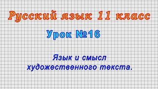 Русский язык 11 класс (Урок№16 - Язык и смысл художественного текста.)