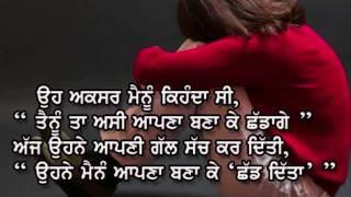 punjabi sad songs 11 (G.L.){ for girls }