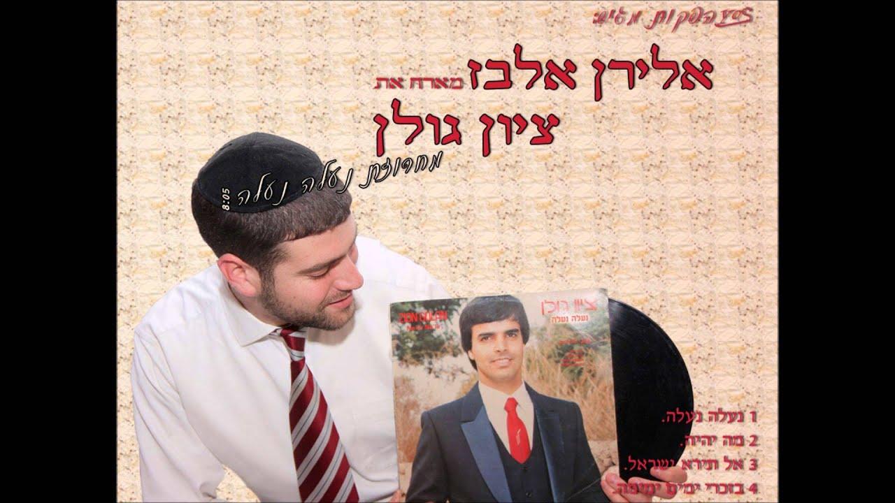 אלירן אלבז וציון גולן מחרוזת נעלה נעלה | Eliran Elbaz Ft Zion Golan Na'Aleh Medley