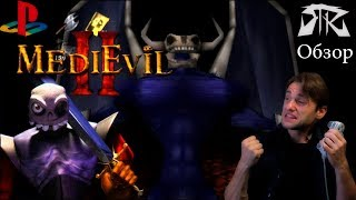 Полный обзор игры MediEvil II (PS1)