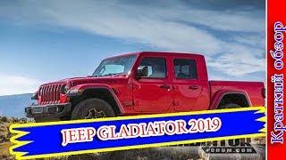 Авто обзор - JEEP Gladiator 2019 – Новый Американский Пикап ДЖИП Гладиатор