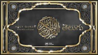 The Holy Quran | Part - 1 | Translation | Telugu