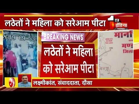 CCTV Footage: Dausa में इंसनियत शर्मसार, लठेतो ने महिला को सरेआम पीटा