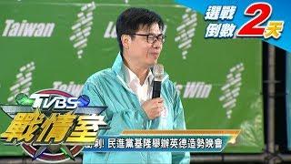 選戰倒數! 國民黨北市 民進黨基隆 隔空對戰 TVBS戰情室-選戰造勢大拼場 20200109
