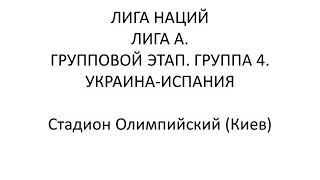 Спортивный прогноз на футбол Украина Испания 13 10 2020 г