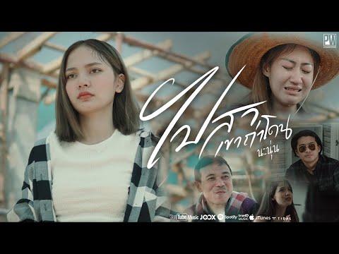 ไปสาเขาถ่าโดน - นะนุ่น พีกวีก [Official MV] 4K