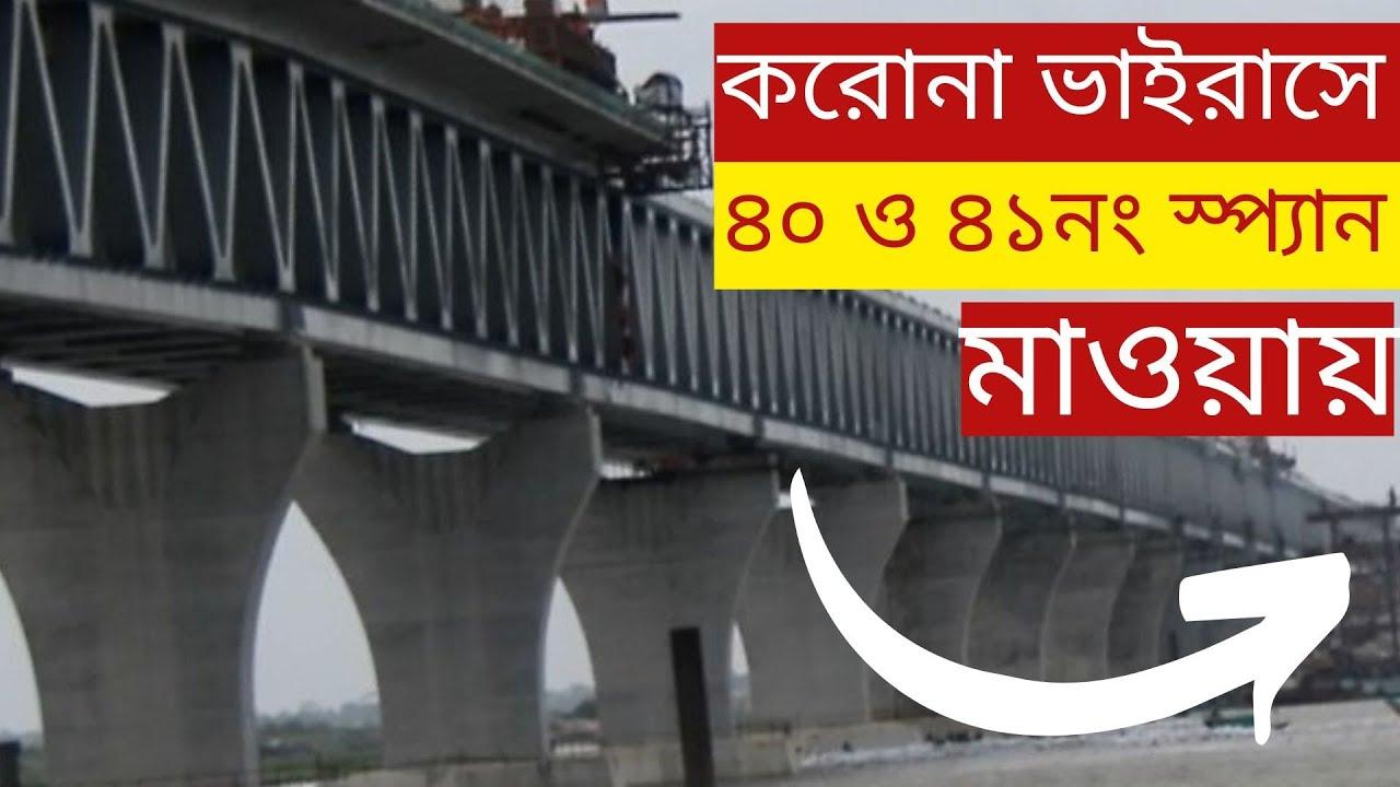 Padma Bridge পদ্মা সেতুর ৪০ ও ৪১নং স্প্যান করোনা ভাইরাসেও মাওয়া প্রান্তে Padma Bridge Latest News