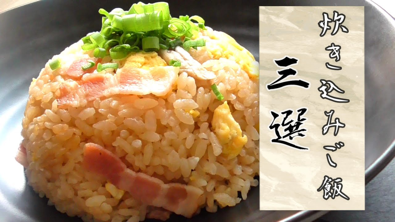【炊き込みご飯レシピ】3選!簡単!時短!