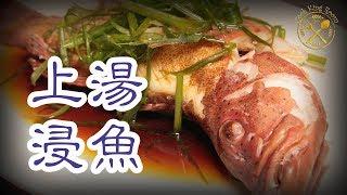 【 上湯浸東星 】 可能比蒸魚更鮮甜嘅做法 - Pouched Red Spotted Garoupa in Premium Stock