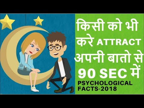 PSYCHOLOGICAL TRICKS FOR ATTRACTION|HOW TO ATTRACT PEOPLE IN JUST 90 SECONDS HINDI