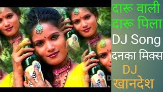 Daru Wali Daru Pila / दारू वाली  दारू पिला New DJ Song
