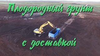 видео доставка торфа и грунта по Москве и области