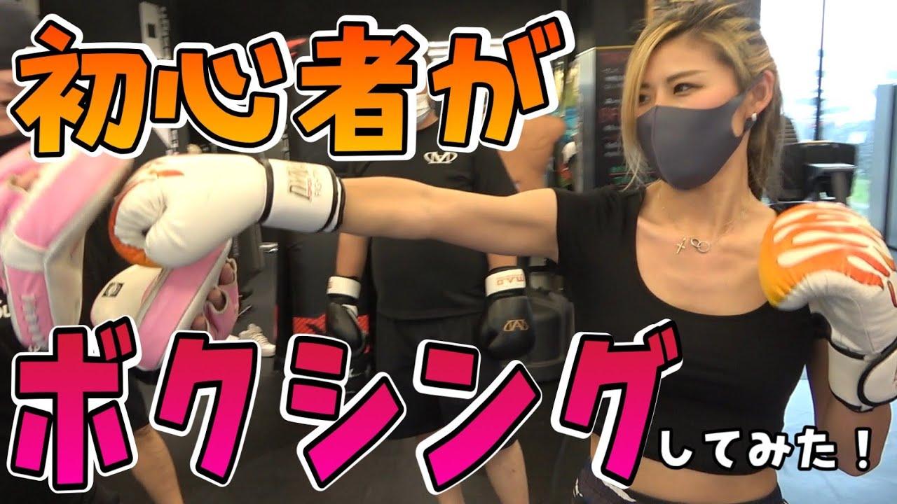 【ボクササイズ♡】パンチ!パンチ!パンチ♡初心者がボクシングジムに行ったらこうなったw≪車好き女子♡Yui_Tube≫
