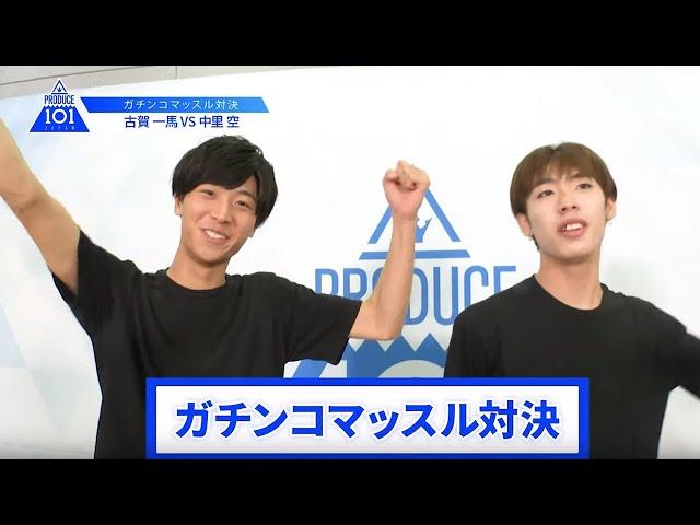 【中里 空VS古賀 一馬】lガチンコマッスルバトルlPRODUCE 101 JAPAN