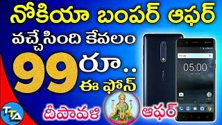 ఈ నోకియా మొబైల్ కేవలం 99రూపాయలు స్టాక్ ఉన్నంత వరకు మాత్రమే Nokia Smartphone in Telugu Tech Adda