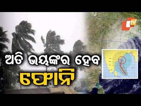 Cyclone Fani Update By Odisha Chief Secretary Aditya Padhi
