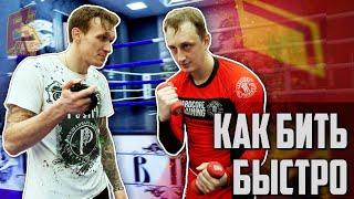 Как бить много и быстро в бою / Тренировка скоростной комбинации в боксе / Серийная работа в боксе