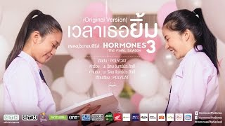 เวลาเธอยิ้ม (Original Version) POLYCAT HORMONES 3 THE FINAL SEASON