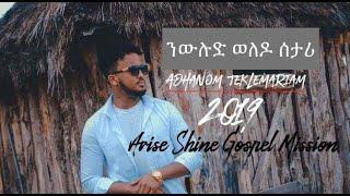 🇪🇷 New Amazing Eritrean Gospel Song ንዉሉድ ወለዶ ሰታሪ 2019 Adhanom T/Mariam ARISE SHINE GOSPEL MISSION