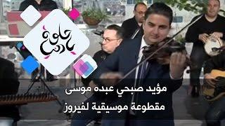 مؤيد صبحي عبده موسى - مقطوعة موسيقية لفيروز / أغنية حبيتك