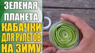 Кабачки для рулетов на зиму БЕЗ УКСУСА! / Маринованные кабачки на зиму