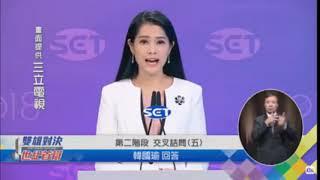 2018高雄市長辯論會/ 第二階段 陳其邁提問 (交叉詰問五)