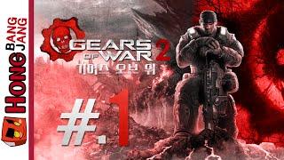 기어즈오브워2 1화 (Gears of war2) [XBOX360] -홍방장