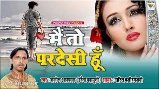 Shakeel Ashfaq Ghazal - मैं तो परदेसी हूँ | Main To Pardesi Hoon | Hindi Love Songs