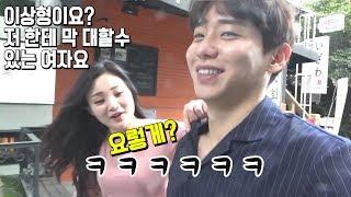 창현의 이상형을 만났습니다 [engsub] Changhyun has met his ideal woman