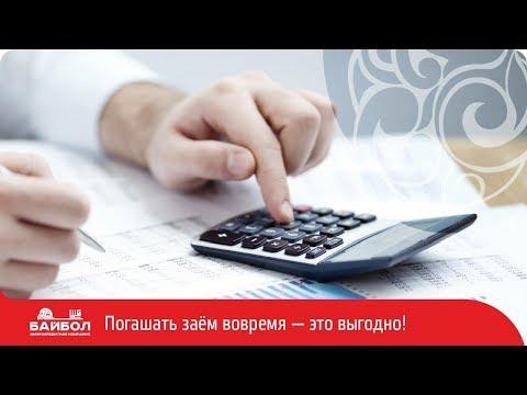 Погашать займ в компании Байбол – это просто и удобно!